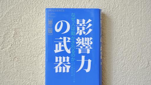 『影響力の武器』|スペースマーケット重松大輔氏の愛読書