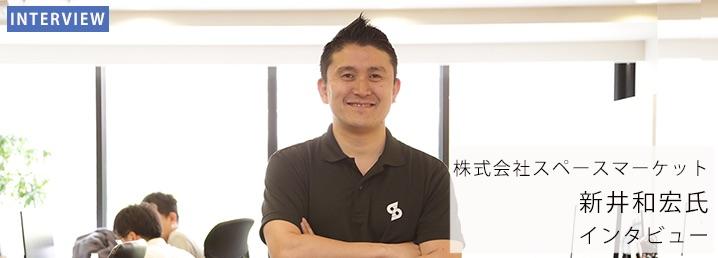 ビジレザPRESS-スペースマーケット重松氏インタビュー