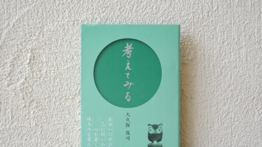 『考えてみる』|鎌倉投信新井和宏氏の愛読書