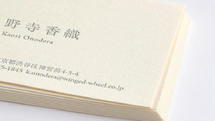 ウイングド・ウィール-活版印刷