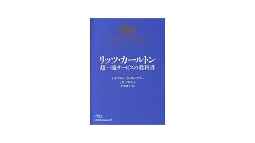 『リッツ・カールトン 超一流サービスの教科書』|アパレルブランド店長の「働く」に効く本