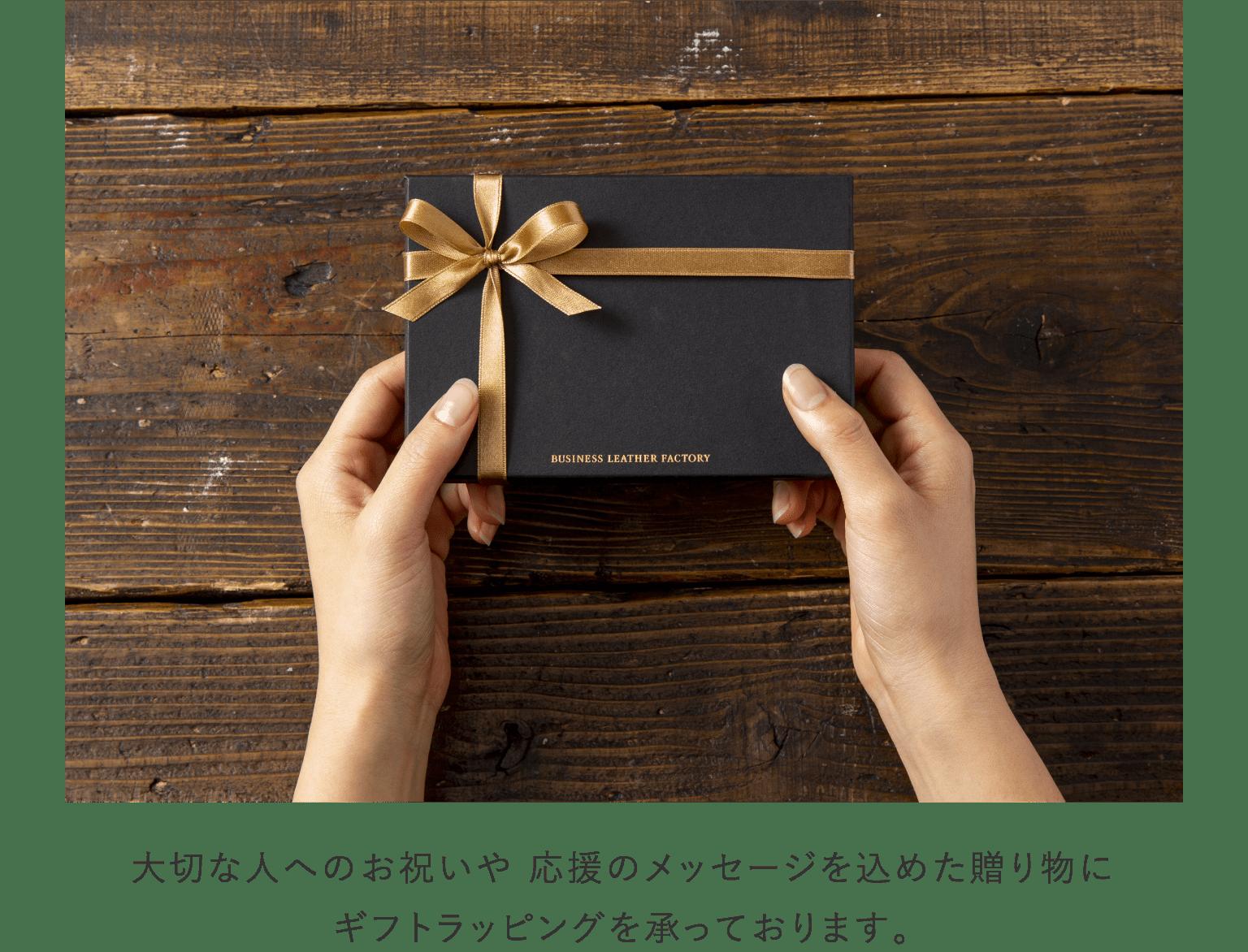 大切な人へのお祝いや応援のメッセージを込めた贈り物にギフトラッピングを承っております。