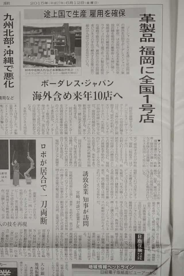 日経新聞にビジレザ掲載