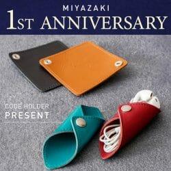 宮崎1周年記念
