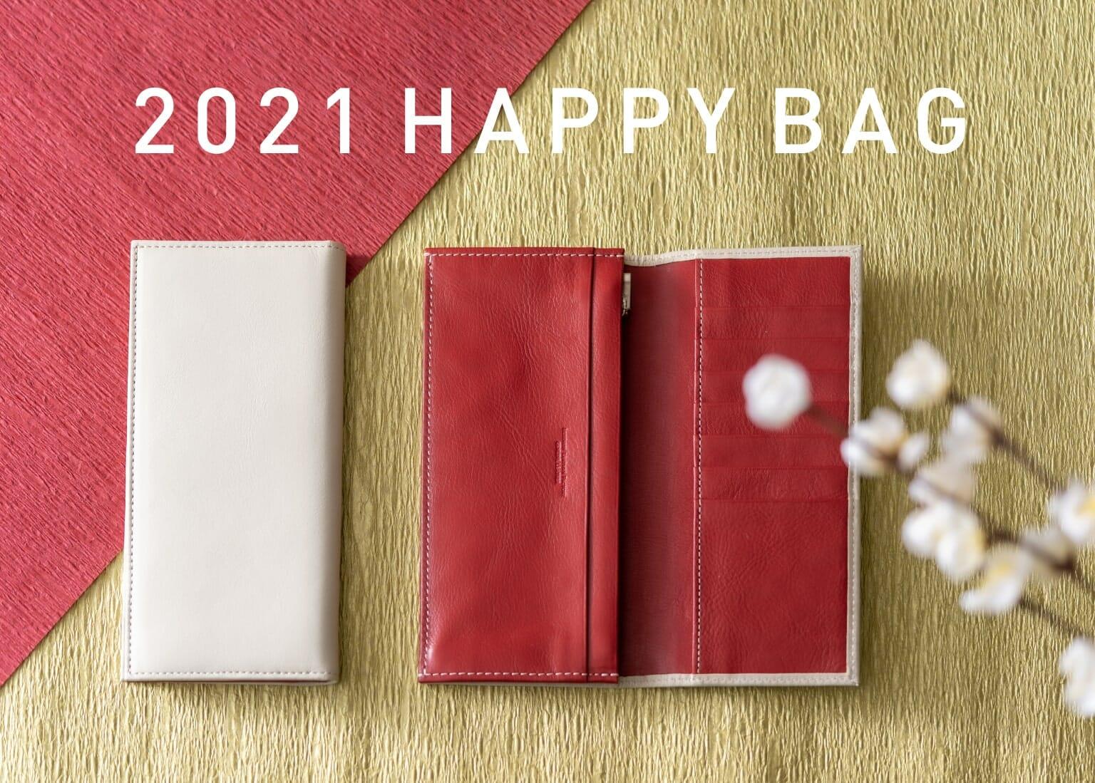 Happybag2021