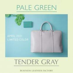 ペールグリーン&テンダーグレー