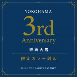 横浜周年祭