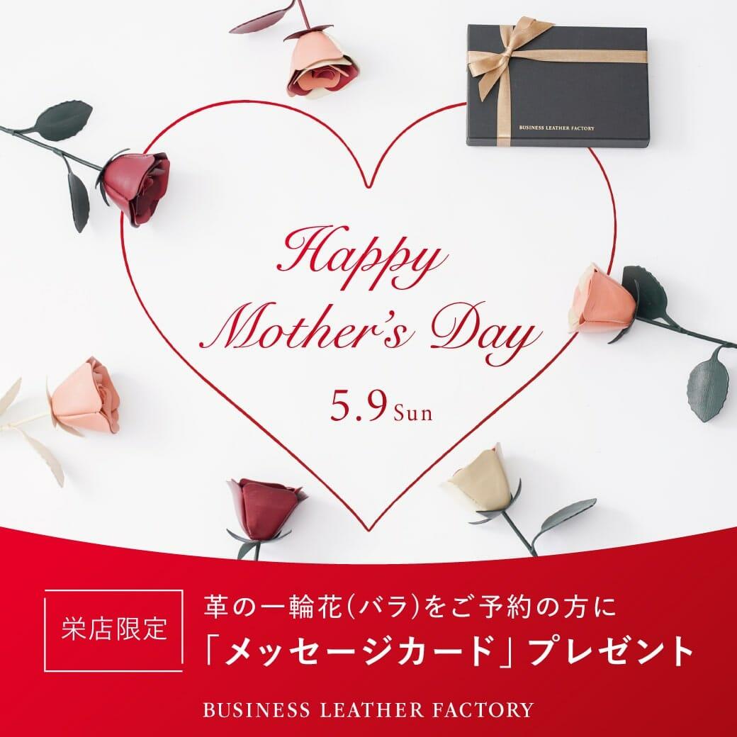 栄店_母の日