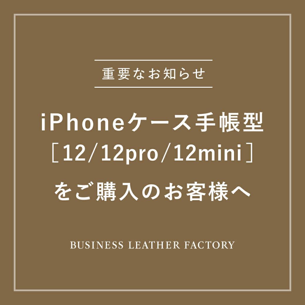 iPhone12ケースお知らせ