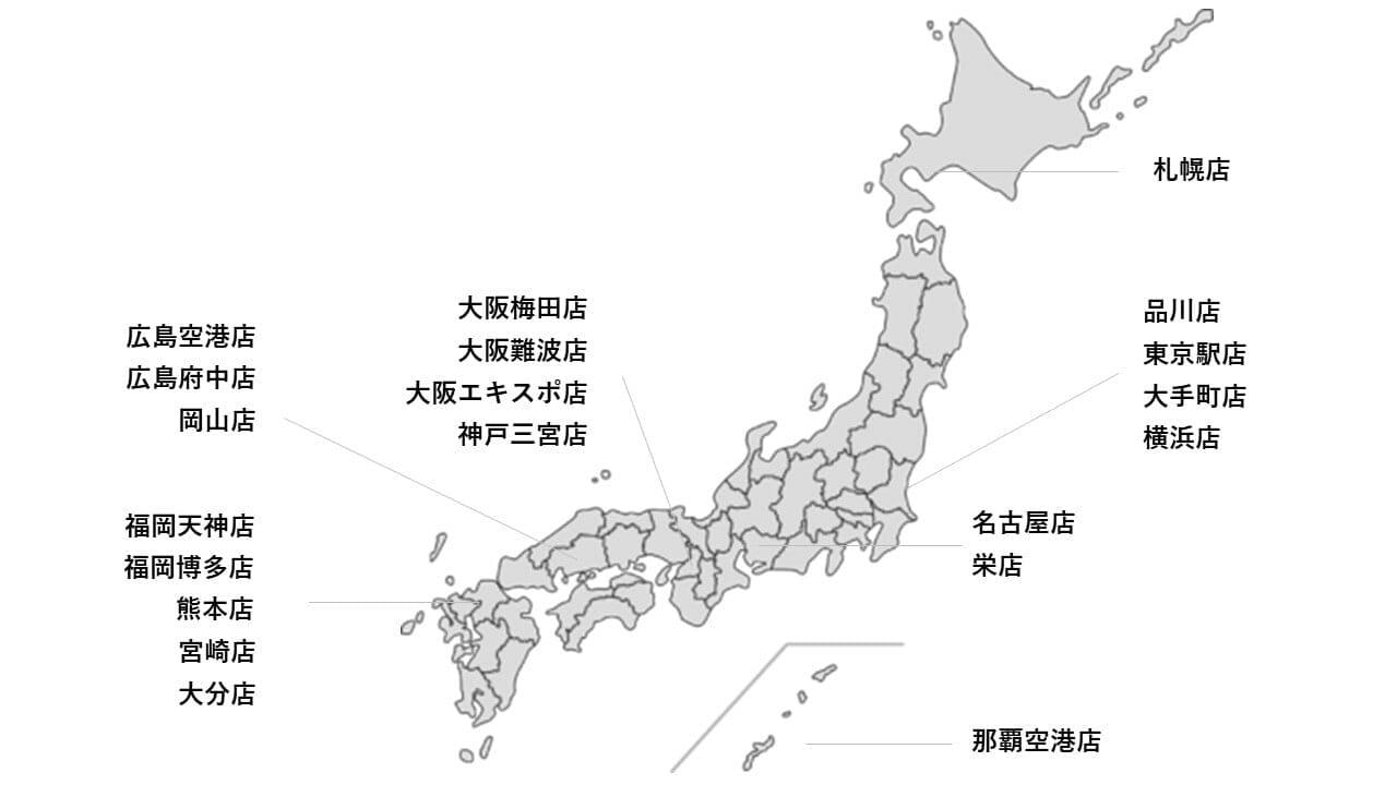 日本地図(20店舗) -min