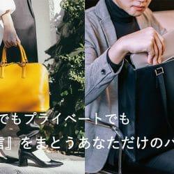 仕事でもプライベートでも「自信」をまとう。最高の自分に近づくための、あなただけのバッグ