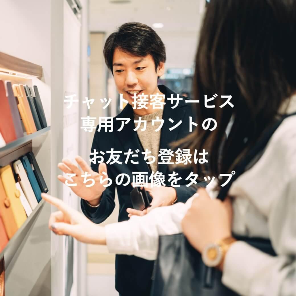 チャット接客LINE画像.001-min (1)