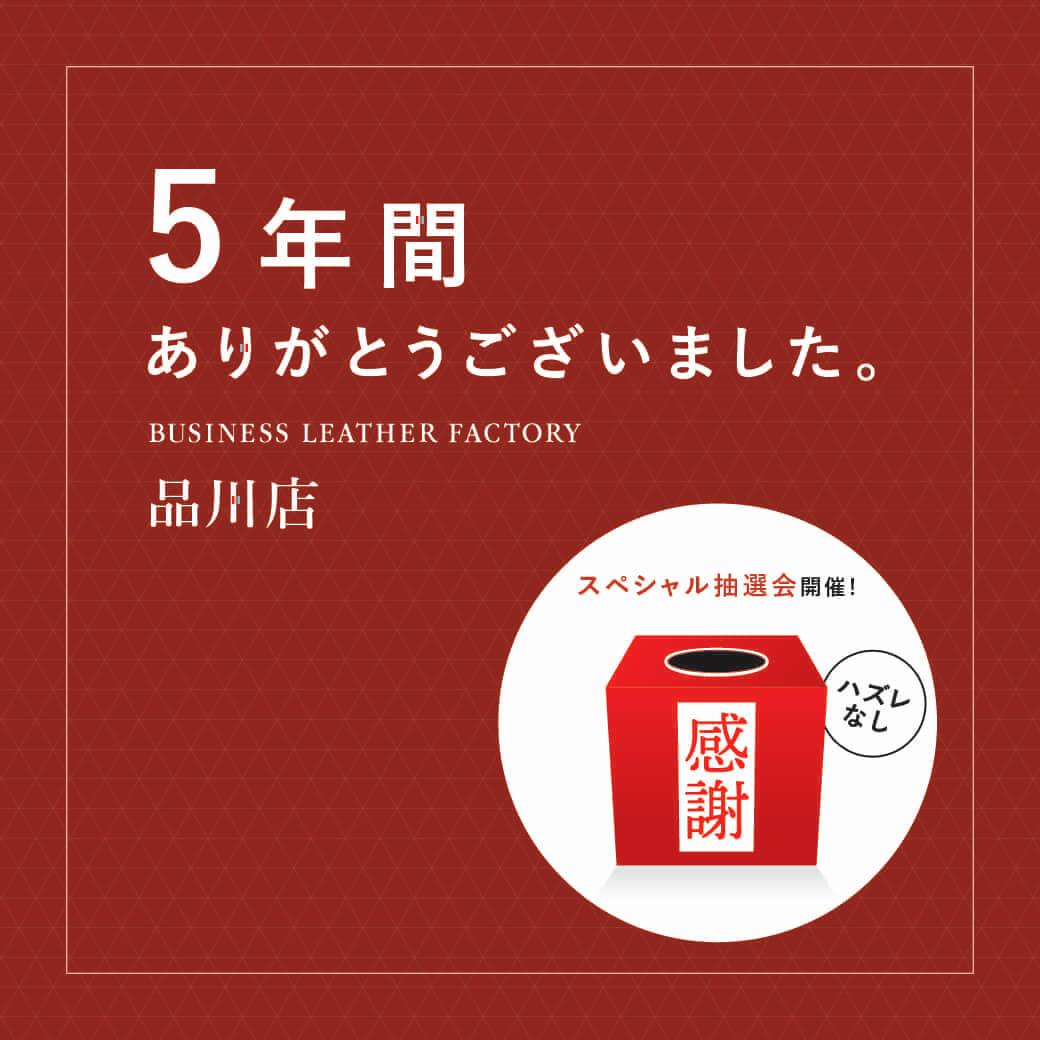 品川抽選LINE-min