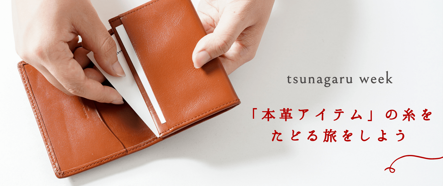 tsunagaru week「本革アイテム」の糸をたどる旅をしよう